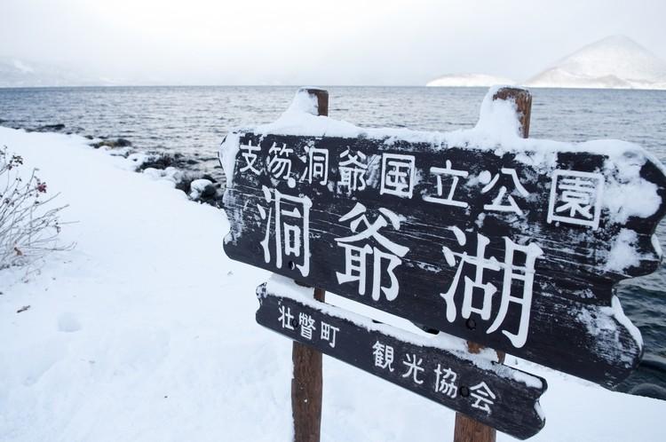白雪是实实在在的浪漫制造器,在它的加持下,洞爷湖更添诗意味儿,根本就是情爱片场景呀!