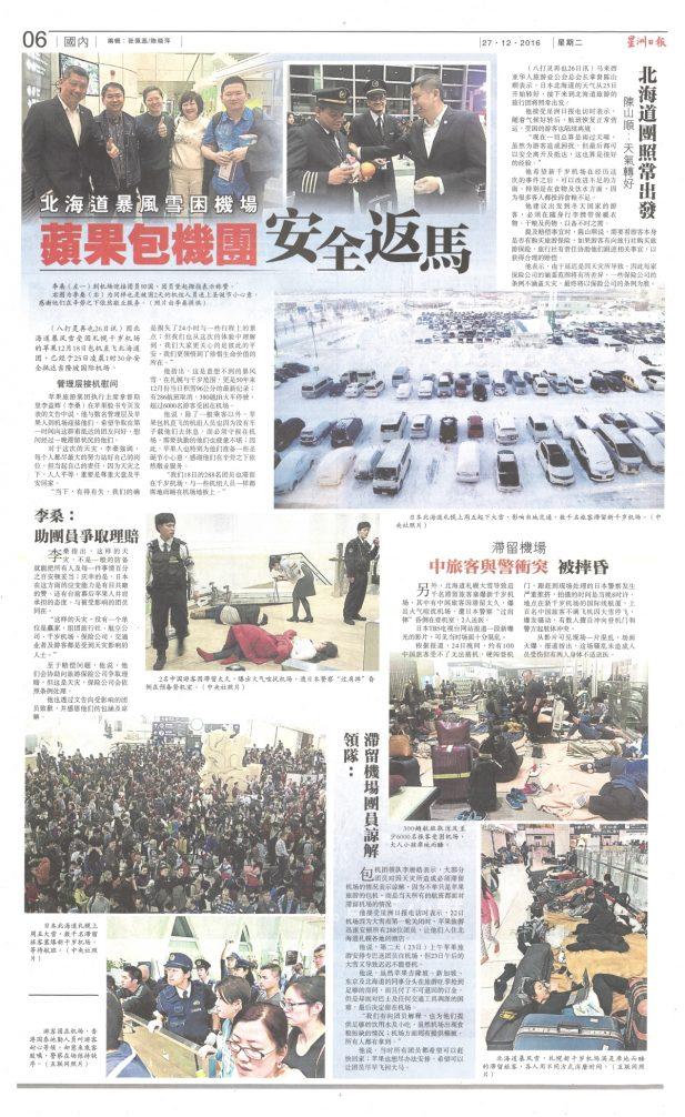 刊登于2016年12月27日(星期二)《星洲日报》国内06版。
