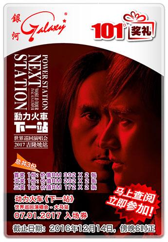 101奖礼 #73   动力火车《下一站世界巡迴演唱会 - 大马站》7.1.17 入场券