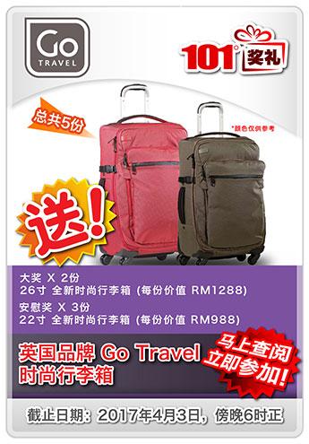 101奖礼 #78  英国品牌 Go Travel 时尚行李箱