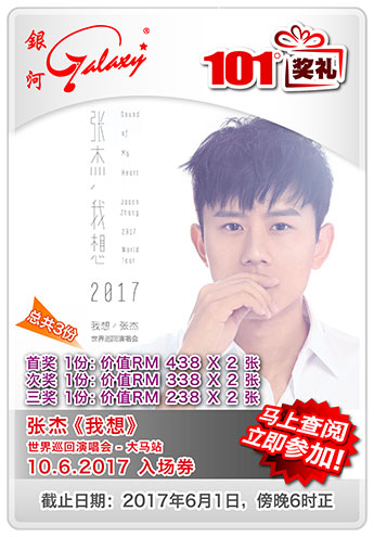 101奖礼 #80 张杰《我想》世界巡回演唱会 大马站 10.6.17 入场券
