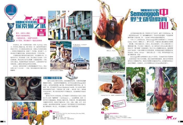 砂拉越雨林音乐之旅 ‧ 玩转传统现代非凡享受(二)