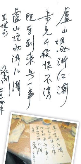 蔡澜亲笔写下苏东坡的诗,勉励马来西亚人。