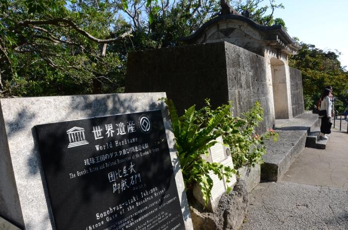 别小看这不起眼的小石门,它名为园比屋武御岳石门,在2000年被登录为世界遗产,据传它是象征与神明之间的通道,从前琉球国王外出时,会来到这石门前祈求平安。