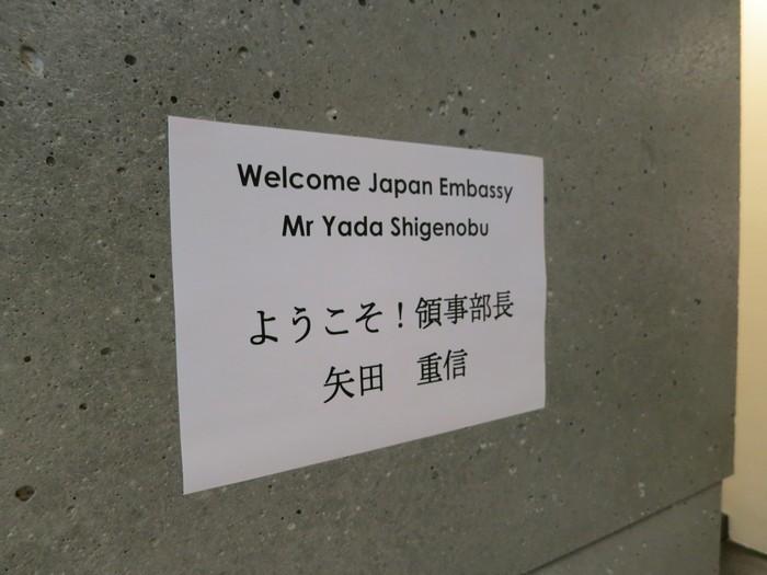 恭候马来西亚日本大使馆,矢田重信领事部长!