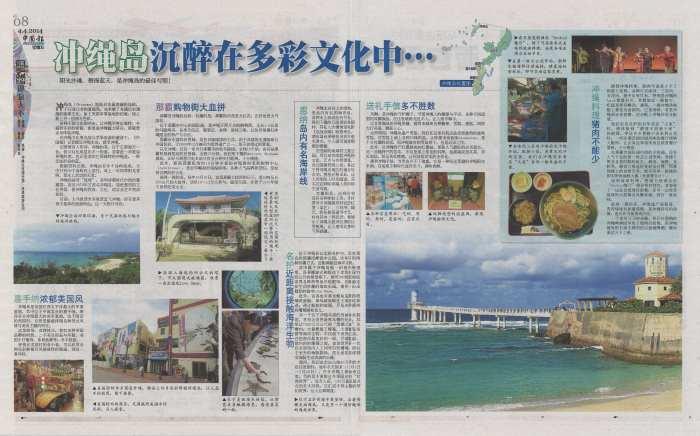 2014年4月4日《中国报》副刊之〈遨游天下〉