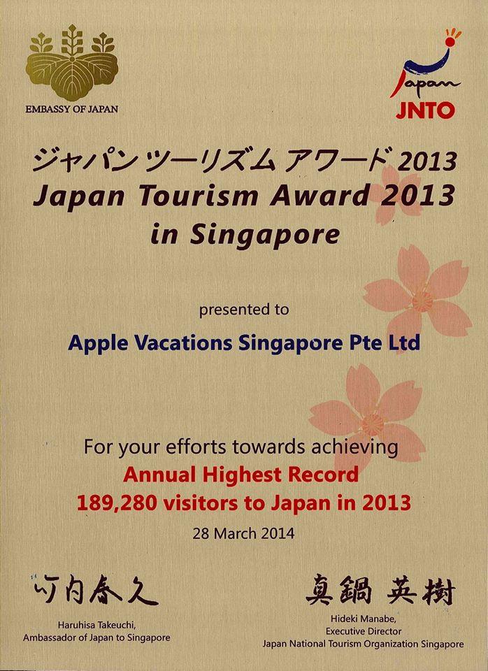 """2013年日本旅游奖(Japan Tourism Award 2013)"""