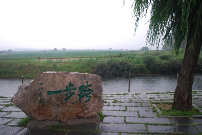 一步跨(朝鲜边界和丹东仅一步之差)