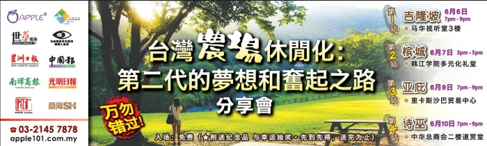 """2014年""""台湾农场休闲化:第二代的梦想和奋起之路""""分享会"""
