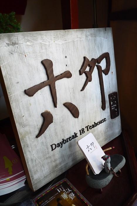 想要体验十八卯茶屋的茶席,必须事先预约。