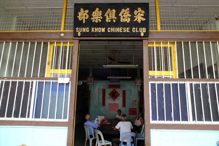 宋溪具代表性的宋侨俱乐部。