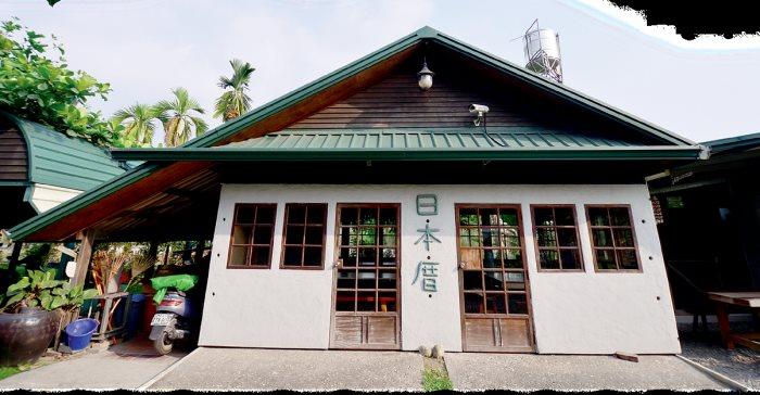 日本厝,据说用纸砖盖成的房子,除了环保、隔音好,防震效果更好,因为地基稳,房子轻,地震时都完全不受影响。