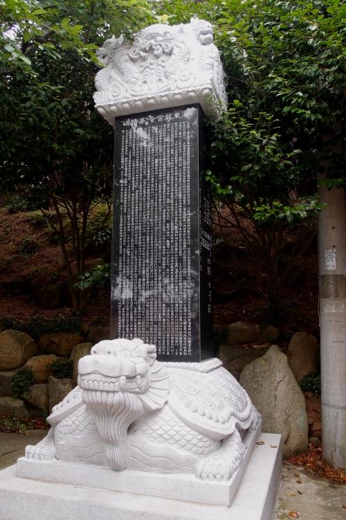 东海龙宫寺事迹碑