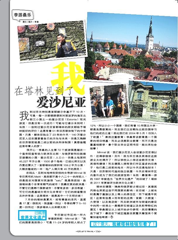 8月份《吃风》杂志