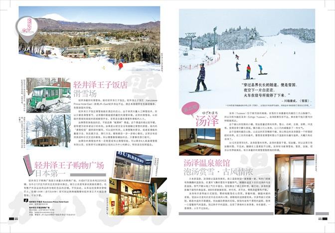 东京周边人气滑雪场   Fun Ski轻井泽vs汤泽(一)