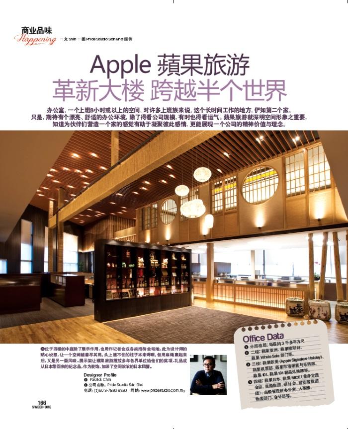 Apple 蘋果旅游 ‧ 革新大楼 跨越半个世界(一)