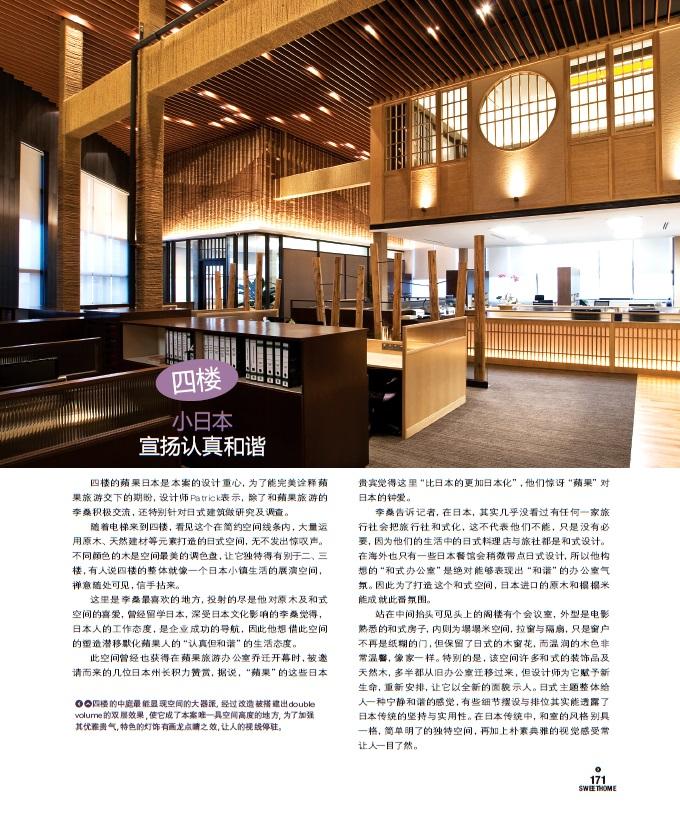 Apple 蘋果旅游 ‧ 革新大楼 跨越半个世界(六)