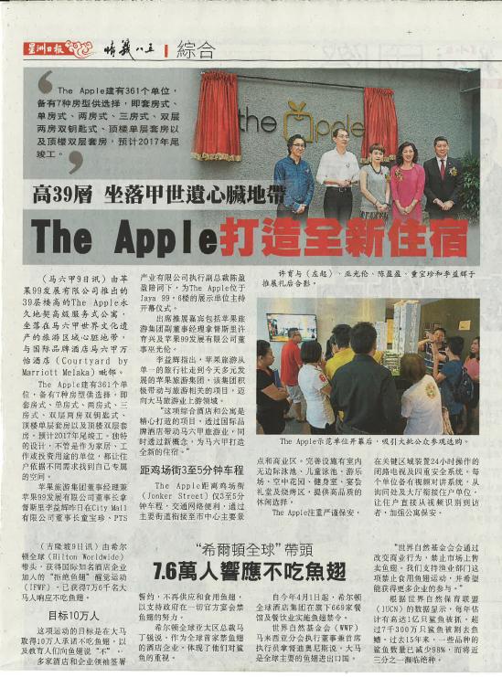 刊登于2014年11月10日《星洲日报》