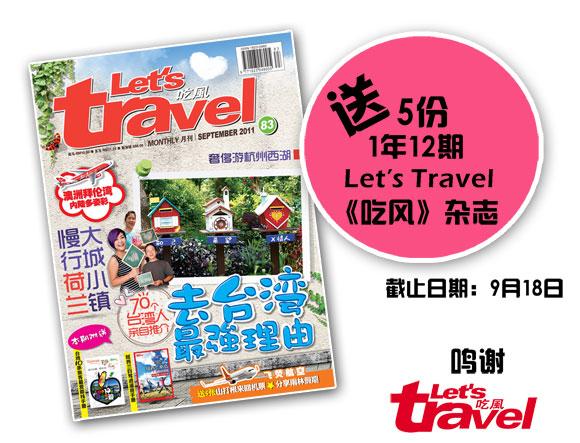 101奖礼 #20 - Let's Travel 《吃风》杂志