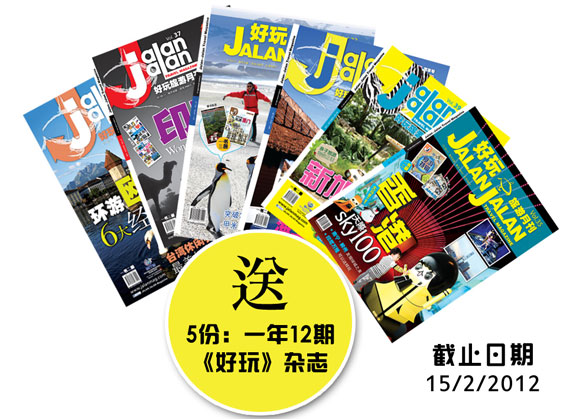 101奖礼 #26 – 《好玩》杂志 Jalan Jalan Travel Magazine