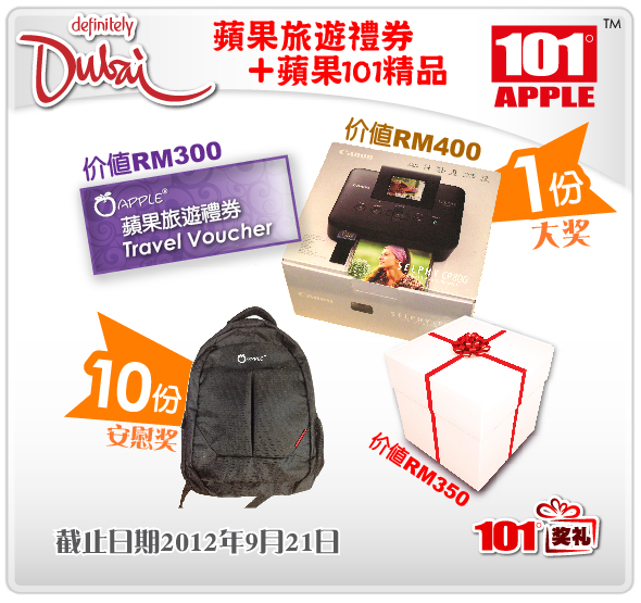 101奖礼 #35 – 蘋果旅遊禮券 +蘋果101精品