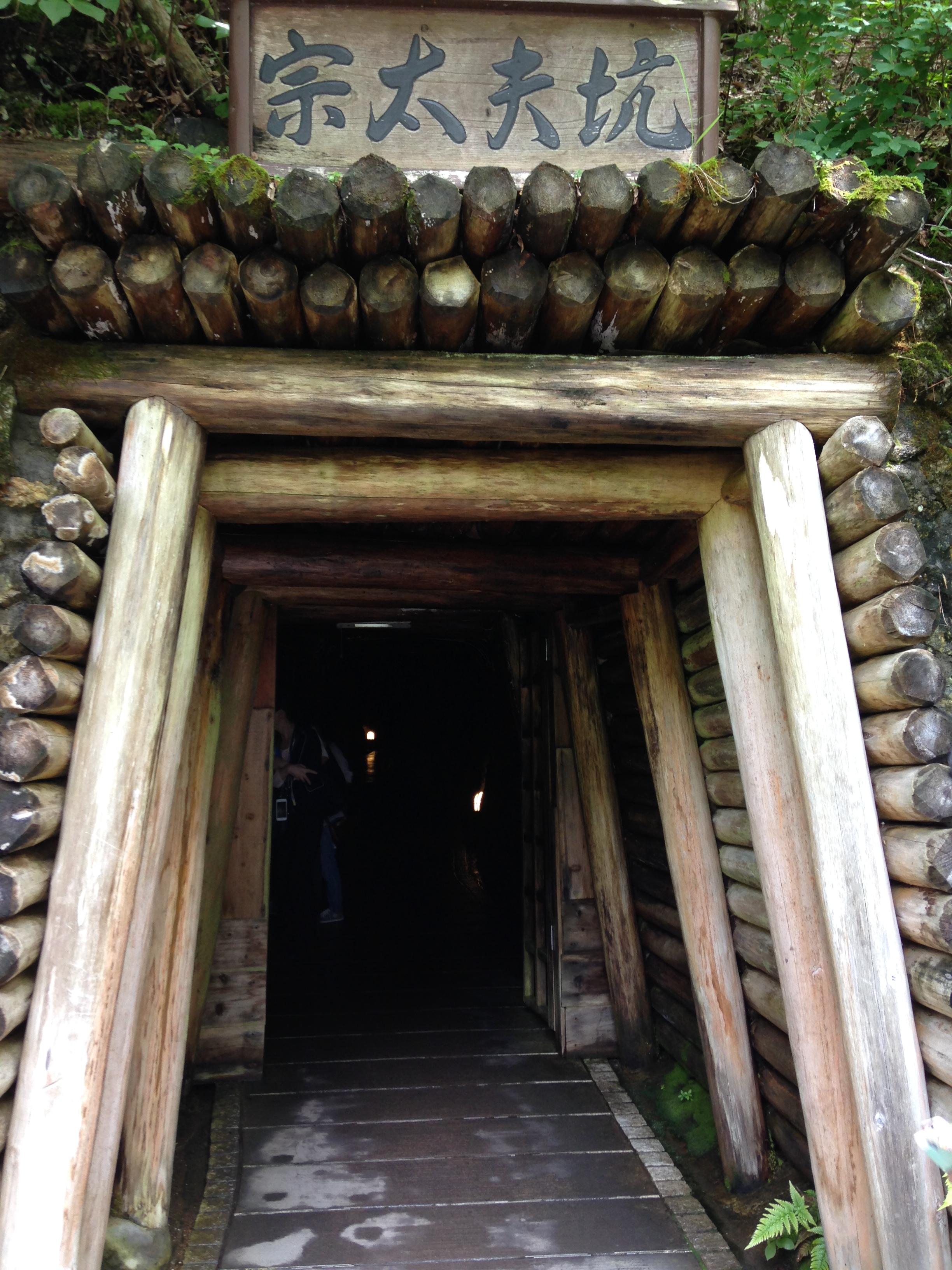 参观宗太夫坑道(Sohdayu-Koh)、道游坑道(Dohyu-Koh)及金山展示资料馆套票为1400日圆(成人)及700日圆(中小学生)。