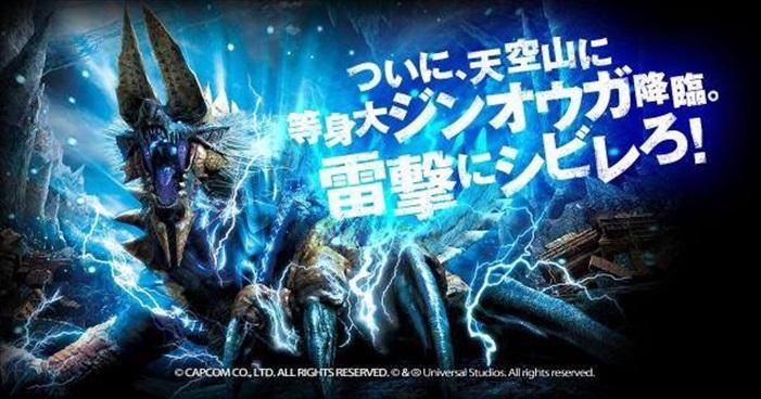 UNIVERSAL COOL JAPAN ● 怪物猎人