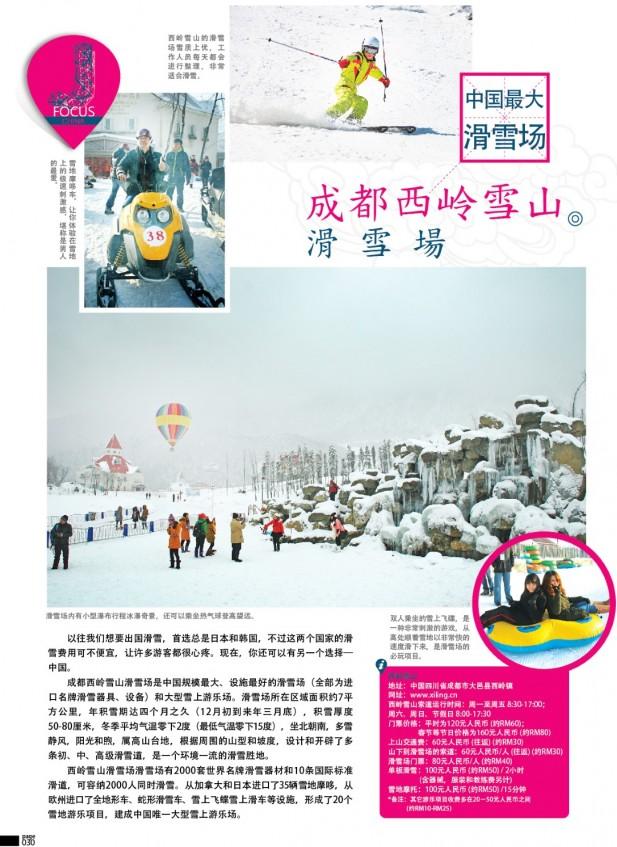 冬游四川 深度发觉熊猫故乡(四)