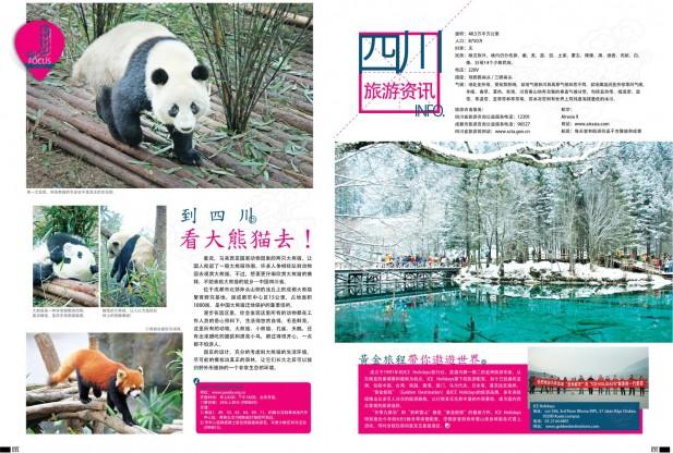 冬游四川 深度发觉熊猫故乡(六)