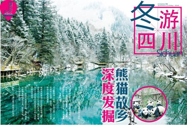 冬游四川 深度发觉熊猫故乡(一)