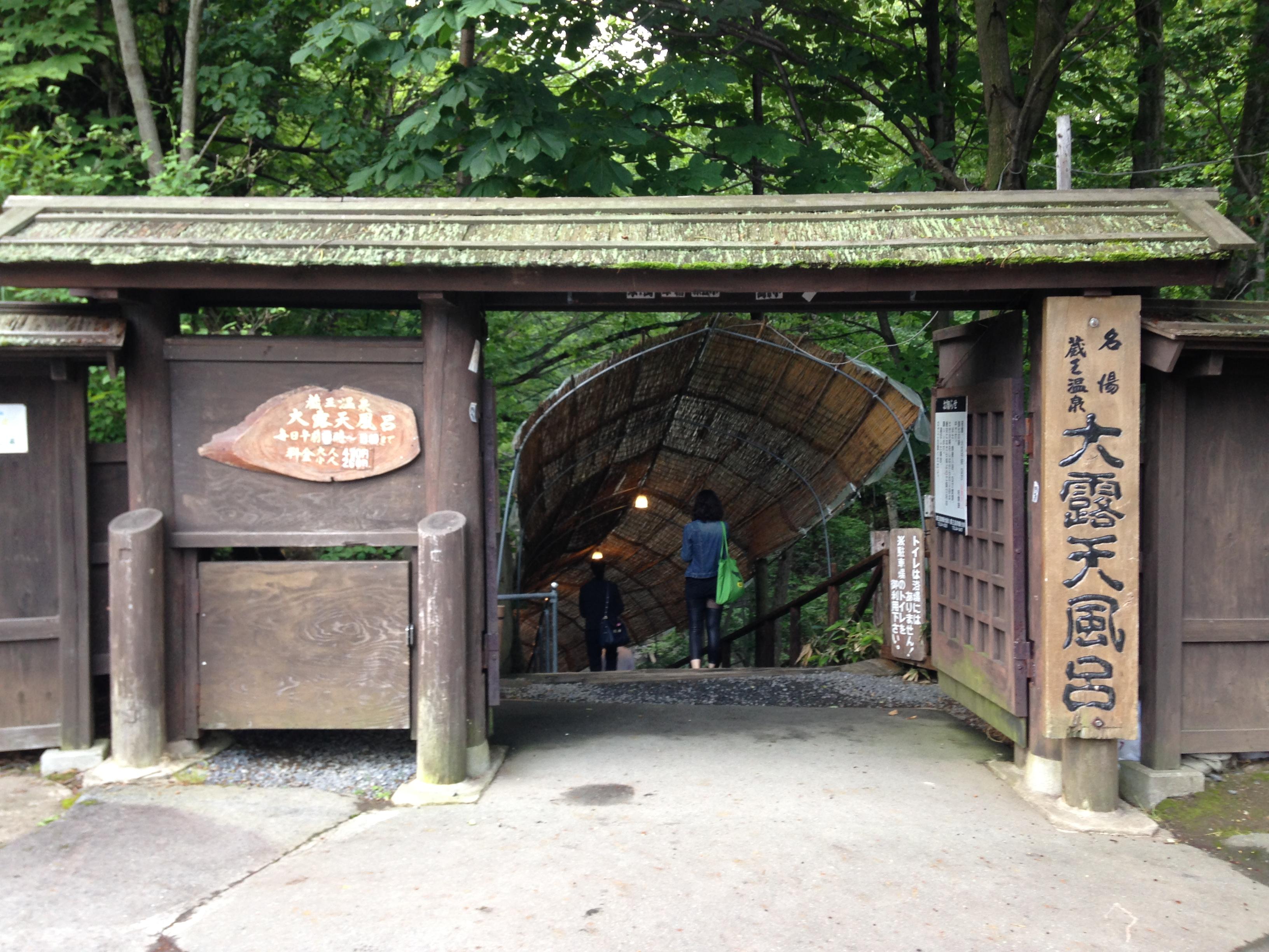 蔵王温泉大露天风吕的入口处。