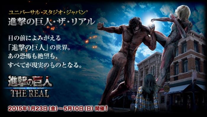 UNIVERSAL COOL JAPAN ● 进击的巨人