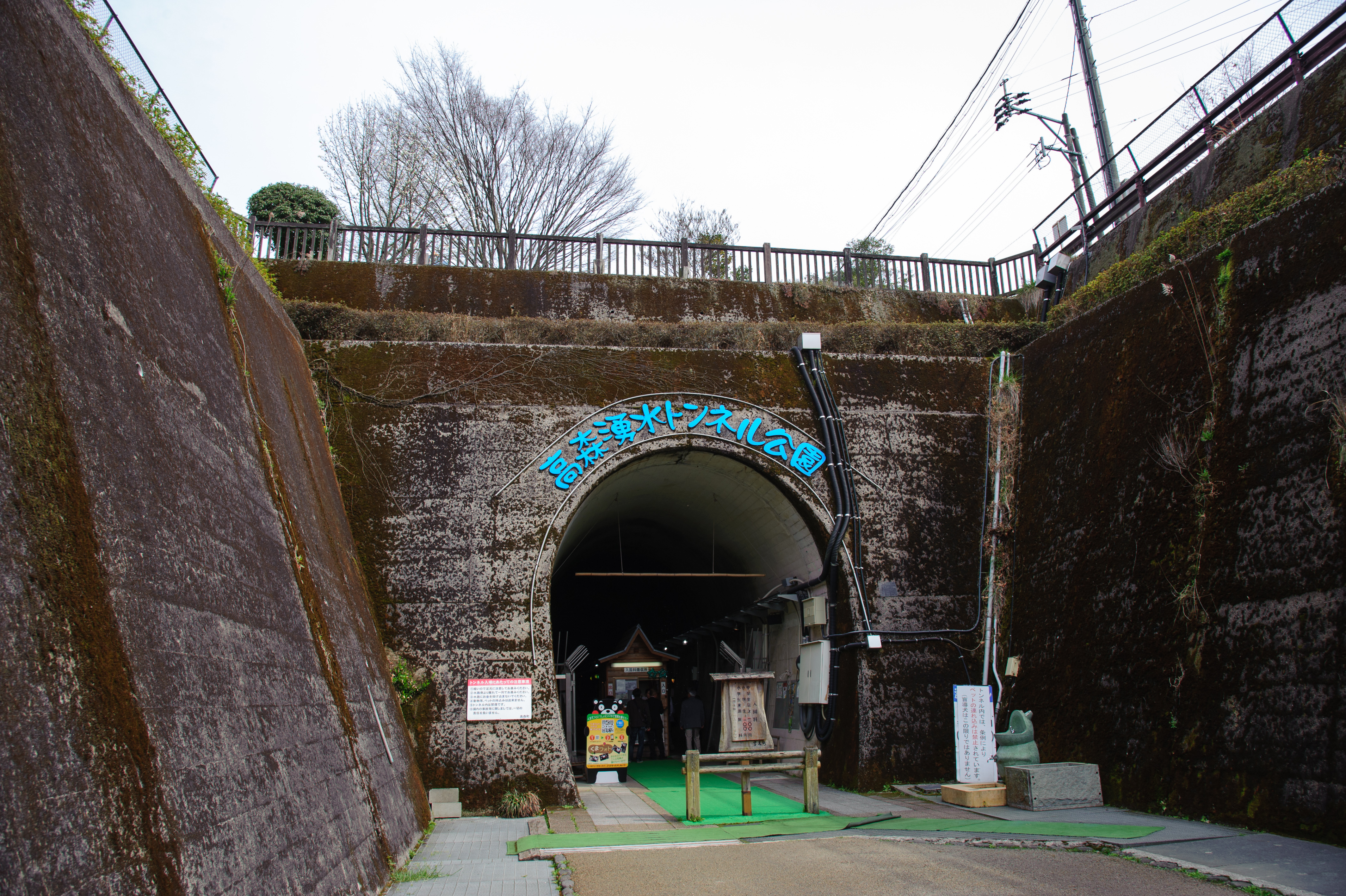 湧水隧道,顾名思义就是一个湧水不断的隧道。