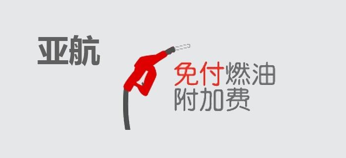 亚航免燃油税促销!