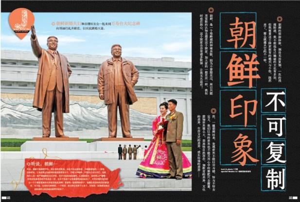 朝鲜印象  不可复制(一)