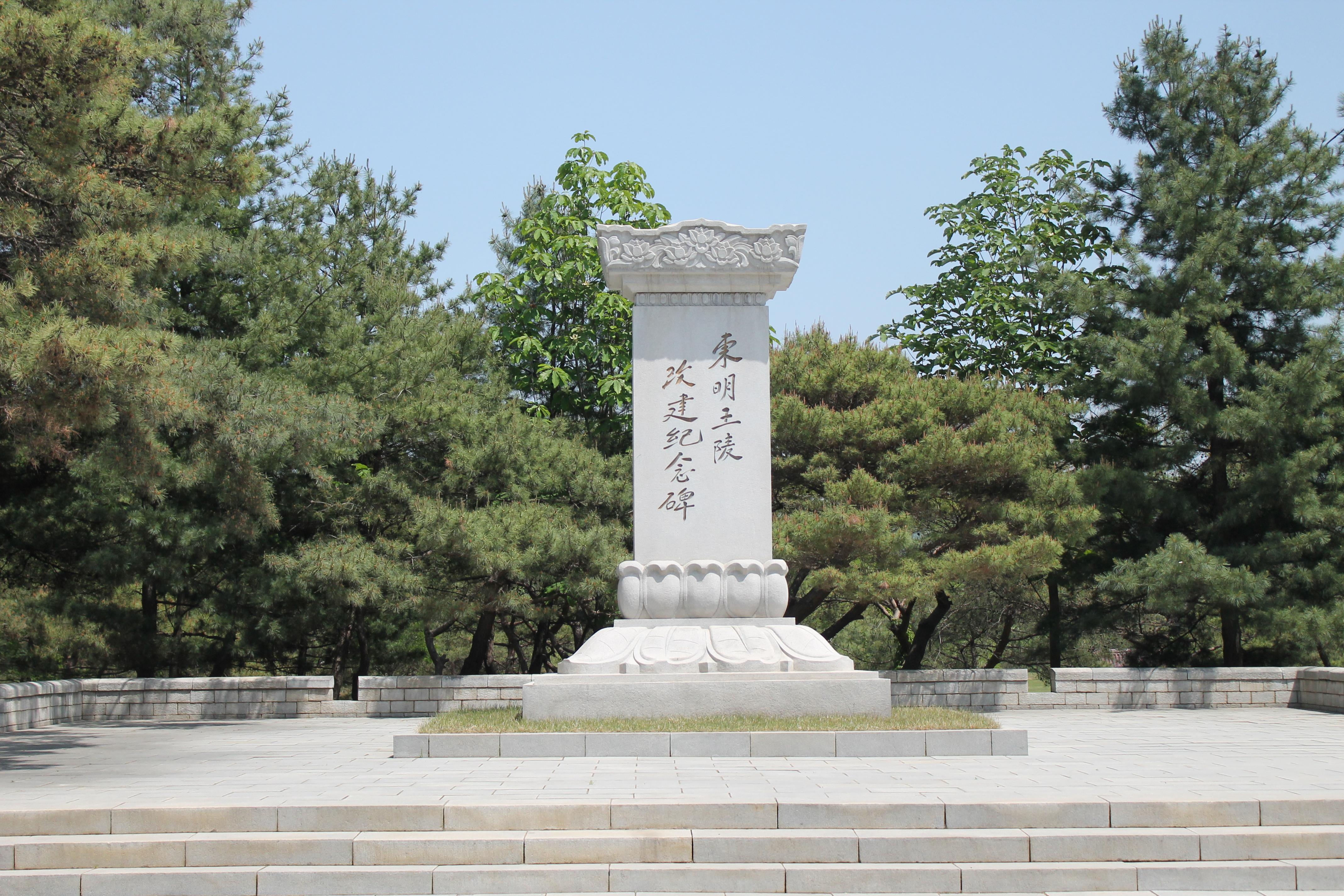 东明王陵  2