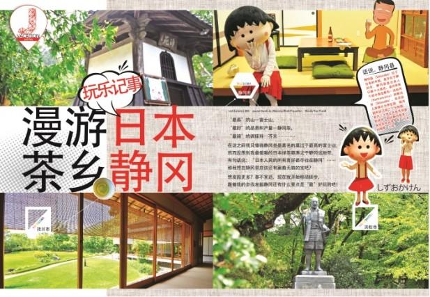 J vacation-japan