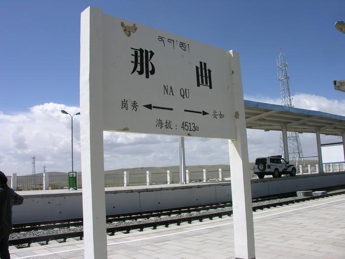 那曲站和当雄站,是西藏自治区必经的其中两站。