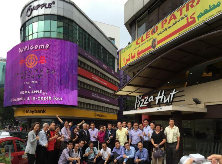 马来西亚中华总商会(中总)执行顾问丹斯里拿督宋兆雄率领要员造访蘋果旅遊。