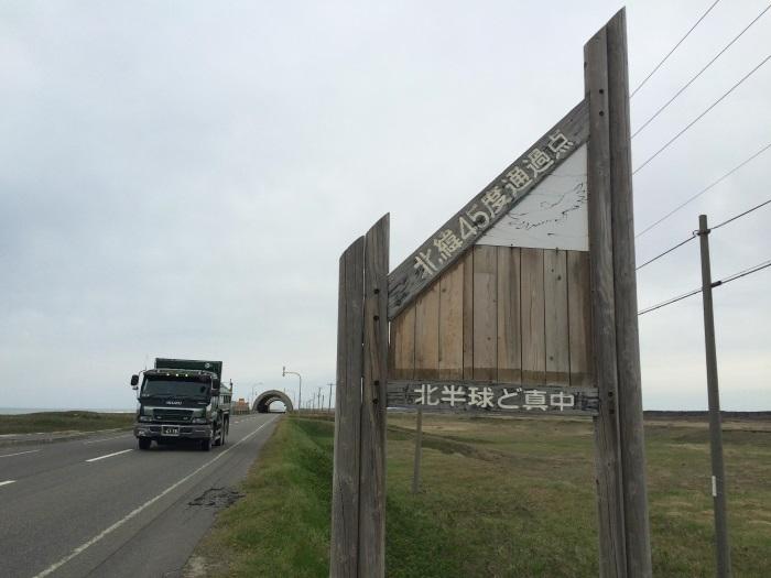 在稚内沿海滨公路,跨过了北纬45度线进入日本最北端的界限;有感动 。