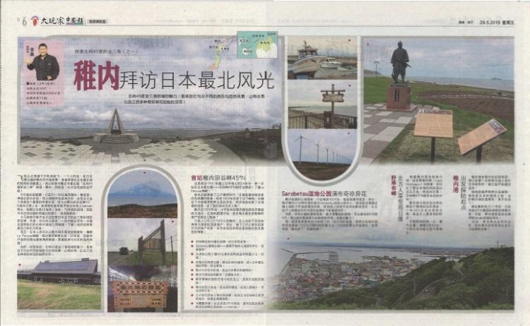 探索北緯45度的金三角(之一) 稚內拜訪日本最北風光