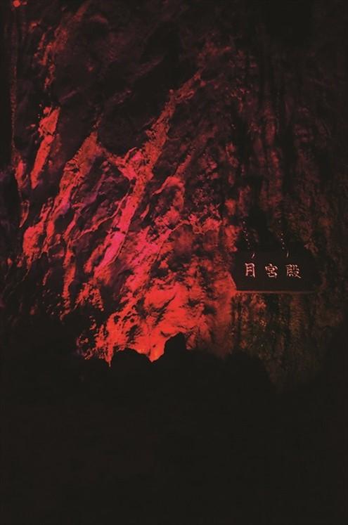 龙泉洞内的钟乳洞穴以各自被标上名称,这里是月宫殿。