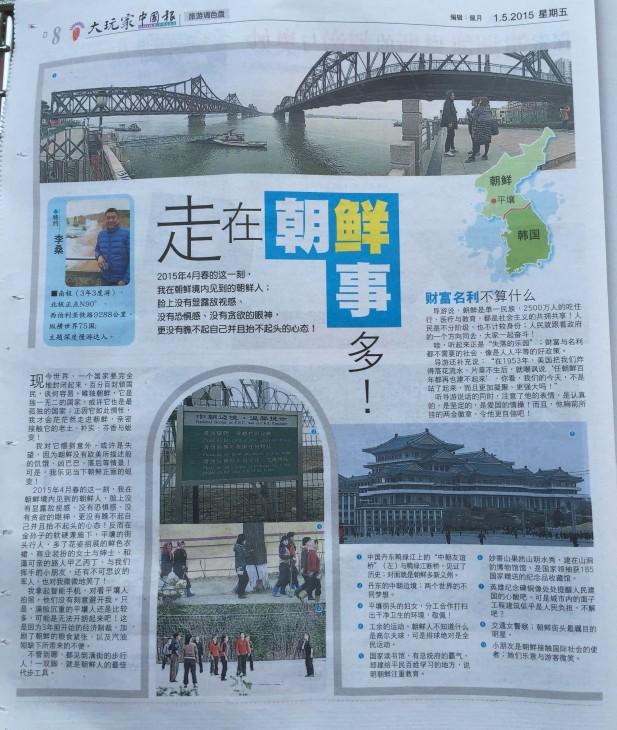 刊登于2015年5月1日《中国报》副刊之〈旅游调色盘〉• 一