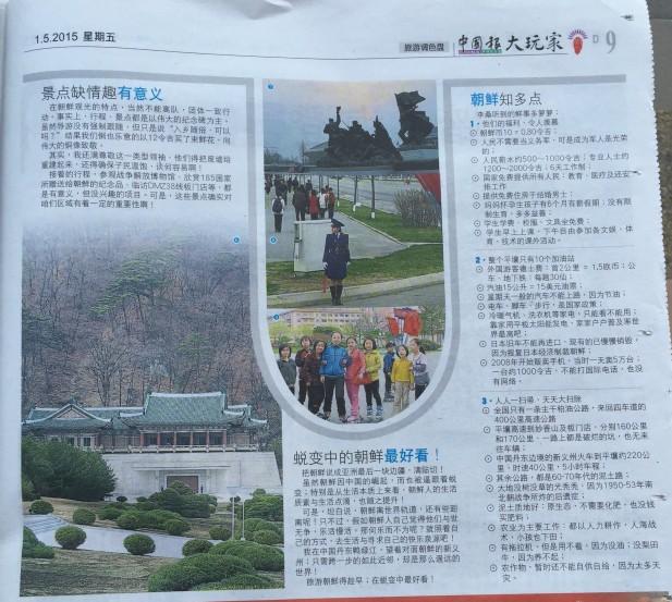 刊登于2015年5月1日《中国报》副刊之〈旅游调色盘〉• 二