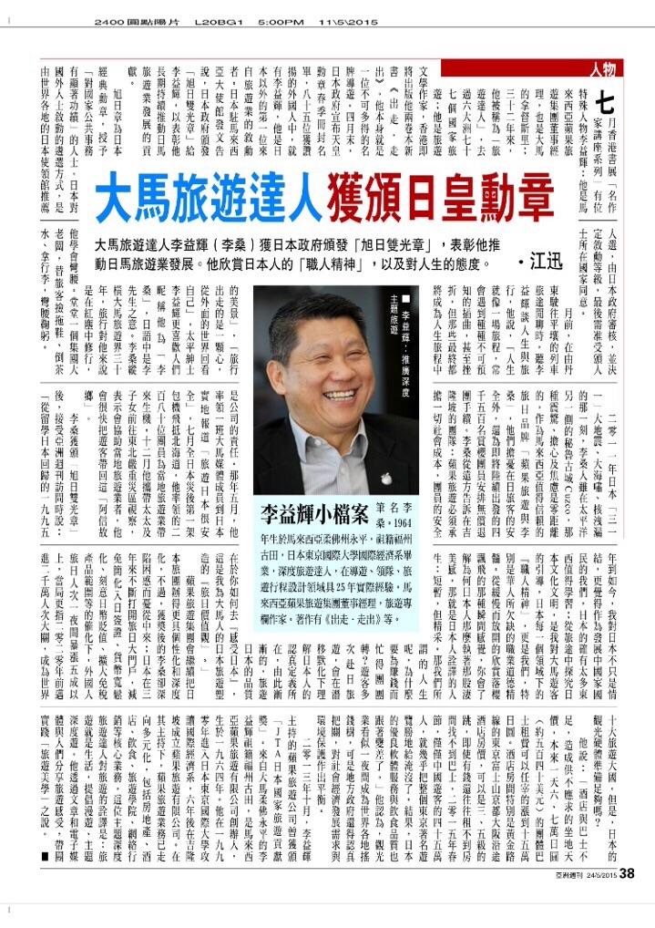 2015年5月24日《亚洲周刊》