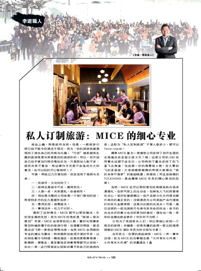 刊登于2015年6月分《吃风》杂志<