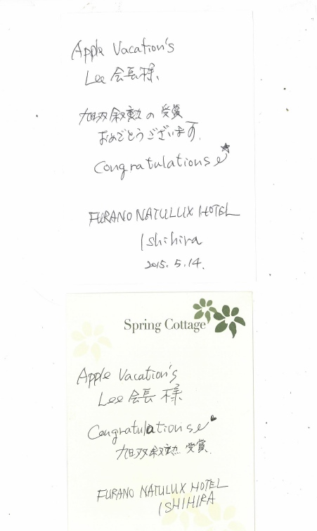 来自富良野Natulux饭店 Ishihira san的贺信。