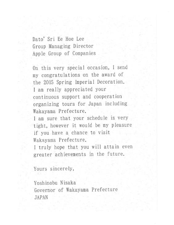 来自和歌山县知事 仁板吉伸德川的贺信。
