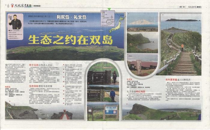 刊登于2015年6月12日《中国报》副刊之〈旅游调色盘〉