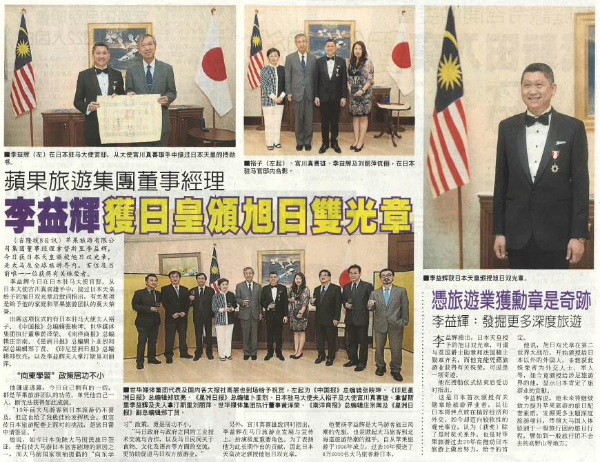 刊登于2015年6月9日《中国报》